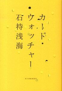 【送料無料】カード・ウォッチャー [ 石持浅海 ]