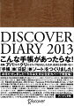 DISCOVER DIARY 2013(キャメル)