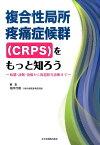 複合性局所疼痛症候群(CRPS)をもっと知ろう 病態・診断・治療から後遺障害診断まで [ 堀内行雄 ]