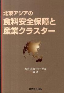 【送料無料】北東アジアの食料安全保障と産業クラスタ-