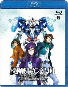 機動戦士ガンダム00 スペシャルエディションII エンド・オブ・ワールド【Blu-ray】