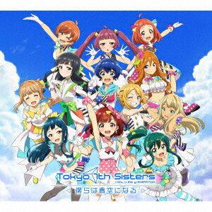 『Tokyo 7th シスターズ -僕らは青空になるー』オリジナルサウンドトラック