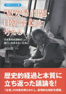 「慰安婦」問題・日韓「合意」を考える 日本軍性奴隷制の隠ぺいを許さないために (彩流社ブックレット) [ 前田朗 ]