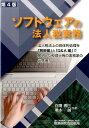 ソフトウェアの法人税実務第4版 [ 自閑博巳 ]