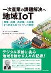 一次産業の課題解決へ地域IoT - 農業、林業、畜産業、水産業から始まる街づくりへの挑戦 [ NTT東日本 ・ NTTアグリテクノロジー ]
