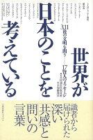【バーゲン本】世界が日本のことを考えている 3.11後の文明を問うー17賢人のメッセージ