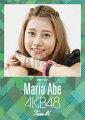 (卓上) 阿部マリア 2016 AKB48 カレンダー