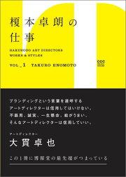 Hakuhodo Art irectors Works & Styles Vol.1榎本卓朗の仕事