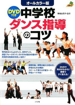 【送料無料】中学校ダンス指導のコツ