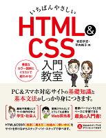9784800712134 - 2020年HTML・CSSの勉強に役立つ書籍・本まとめ