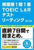 頻度順1問1答TOEIC(R)L&Rテストリーディング