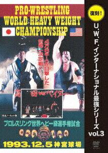 U.W.F.インターナショナル復刻シリーズ vol.3 高田延彦 vs スーパー・ベイダー 1993年12月5日 東京・神宮球場画像