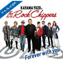 Forever with you 〜永遠の愛の歌〜 [ 加山雄三&The Rock Chippers ]