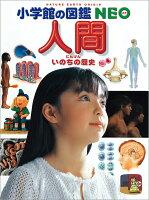 小学館の図鑑NEO 人間・いのちの歴史