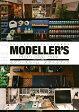 モデラーズルーム スタイルブック 充実した模型ライフのための環境構築術 [ モデルグラフィックス編集部 ]