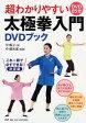 超わかりやすい太極拳入門DVDブック [ 中暢子 ]