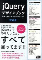 jQueryデザインブック