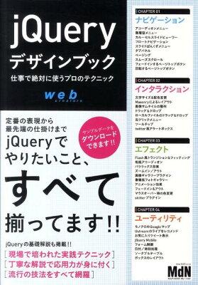 【送料無料】jQueryデザインブック