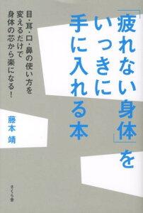 【送料無料】「疲れない身体」をいっきに手に入れる本 [ 藤本靖 ]