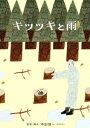 キツツキと雨 [ 役所広司 ]