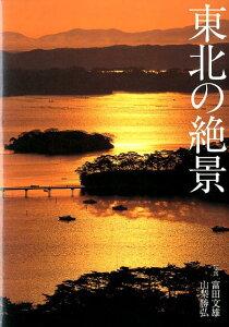 【送料無料】東北の絶景