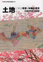 土地に見る琉球・沖縄の歴史