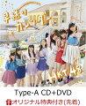 【楽天ブックス限定先着特典】早送りカレンダー (Type-A CD+DVD) (生写真付き)