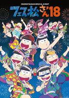 おそ松さんスペシャルイベント フェス松さん'18 Blu-ray Disc【Blu-ray】