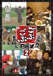 【送料無料】ごぶごぶBOX2