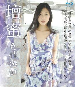 【送料無料】色情遊戯【Blu-ray】 [ 壇蜜 ]