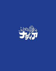 ふしぎの海のナディア Blu-ray BOX STANDARD EDITION 【Blu-ray】