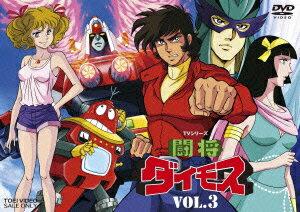 TVシリーズ 闘将ダイモス VOL.3画像