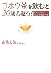 【送料無料】ゴボウ茶を飲むと20歳若返る!
