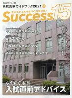 success15(2021 2)