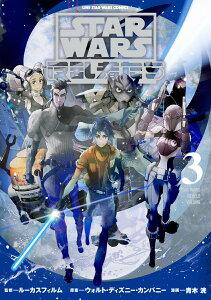 STAR WARS/反乱者たち3