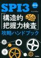 SPI3「構造的把握力検査」攻略ハンドブック(〔2016年版〕)
