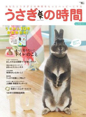 【送料無料】うさぎの時間(no.10)