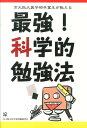 【送料無料】京大阪大医学部卒業生が教える最強!科学的勉強法 [ 涼 ]