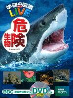 学研の図鑑LIVE(ライブ)危険生物