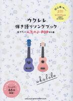 ウクレレ弾き語りソングブックー弾きたい人気のJ-POP65曲ー