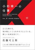 Hakuhodo ArtDirectors Works & Styles Vol.2小杉幸一の仕事