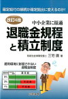 退職金規程と積立制度改訂4版 中小企業に最適 [ 三宅直 ]