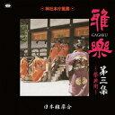 雅楽(3)~祭典用~ [ 日本雅楽会 ]