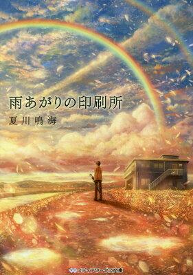 雨あがりの印刷所  著:夏川鳴海