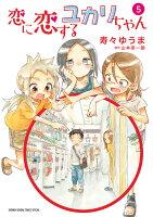 恋に恋するユカリちゃん(5)