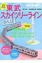 東武スカイツリーラインさんぽ - 楽天ブックス