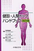 【送料無料】健診・人間ドックハンドブック改訂5版 [ 小川哲平 ]