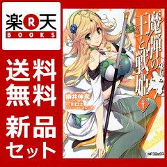 魔弾の王と戦姫 コミック版 1-4巻セット
