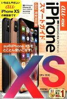 ゼロからはじめるiPhone XSスマートガイドau完全対応版