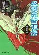 忍剣花百姫伝(5) 紅の宿命 (ポプラ文庫ピュアフル) [ 越水利江子 ]